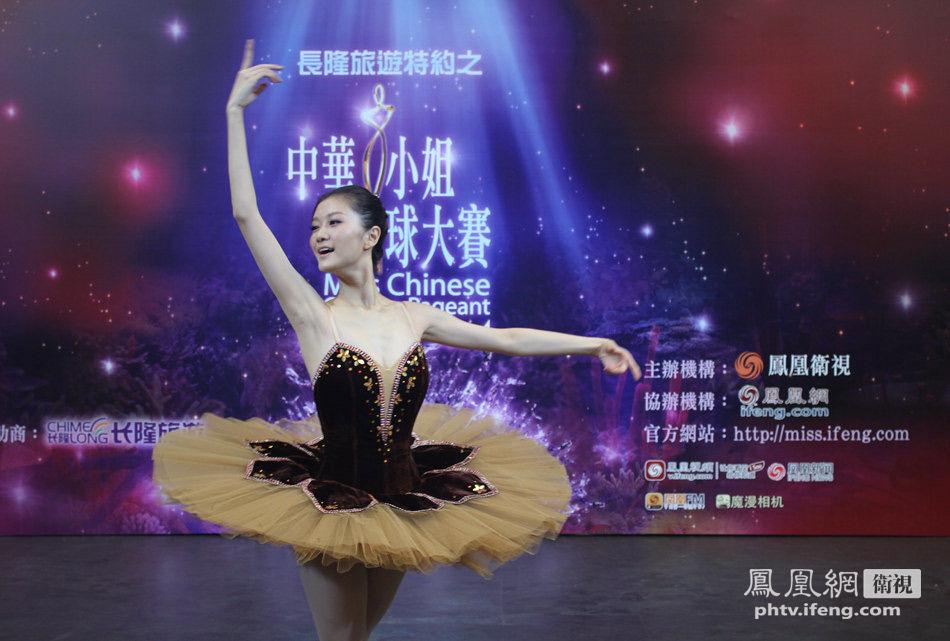 图为佳丽杨雪带来芭蕾舞表演