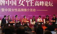 主旨论坛:品牌女性传递她力量