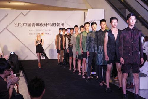 风尚志青年设计师时装周开幕