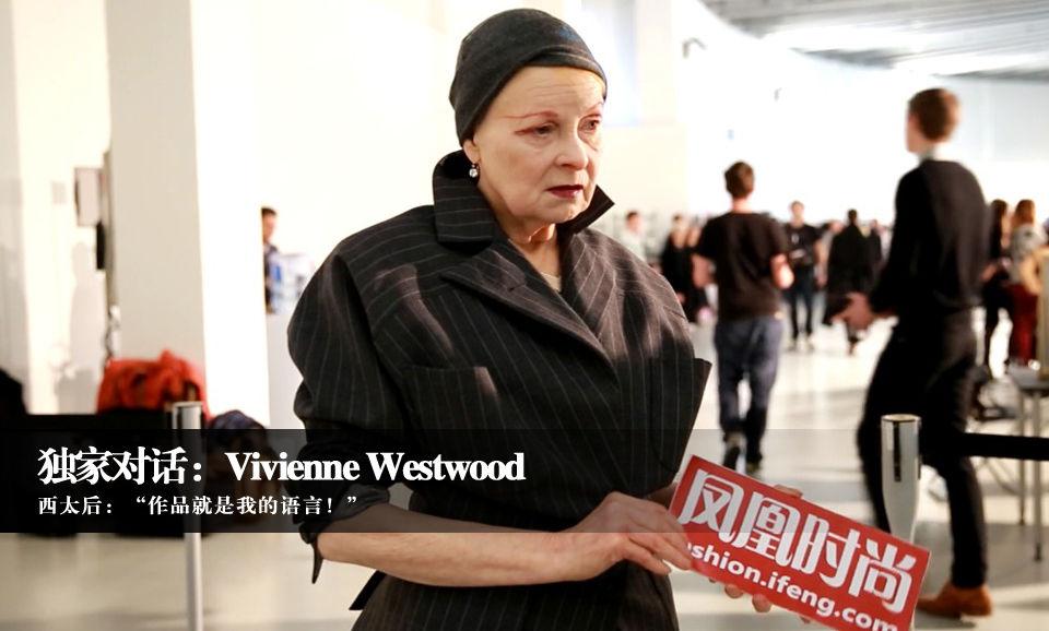 凤凰时尚独家对话西太后:作品就是我的语言