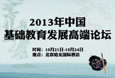 2013年中国基础教育发展高端论坛