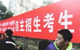 中国自主招生大学排行榜