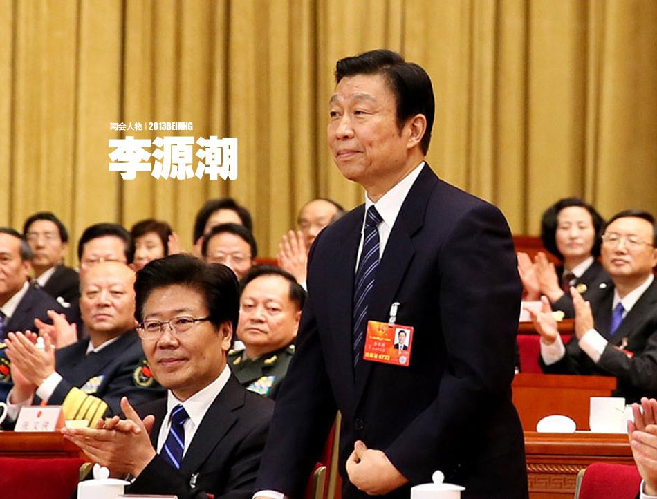 2013年3月14日,十二届全国人大一次会议在北京人民大会堂举行第四次全体会议,李源潮当选中华人民共和国副主席后向全场代表致意。