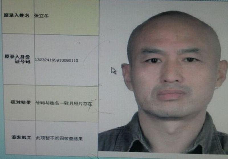 招远杀人案嫌犯光头男照片-中国学网-中国IT综