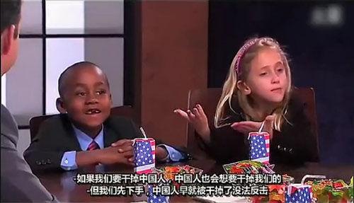 美国小孩节目中称应该杀光中国人