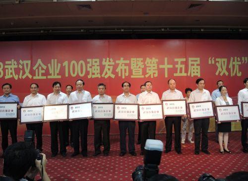 东风位列武汉企业100强和优秀企业榜首