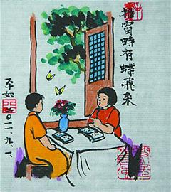 91 - year - old 18 comic netizens miss wife: good beautiful encounter