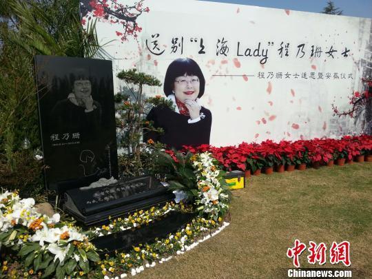 已故著名海派女作家程乃珊在沪落葬