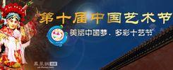 第十届中国艺术节