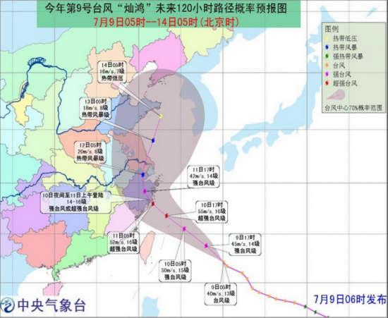 """据中央气象台网站消息,台风""""莲花"""" 将在广东汕头到汕尾一带沿海"""