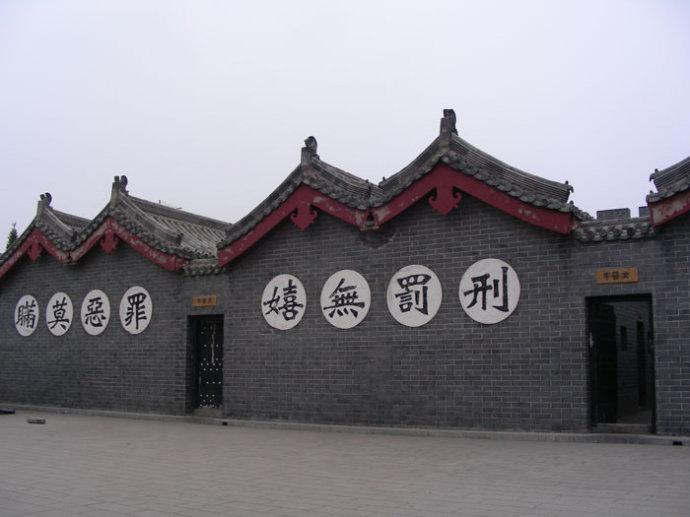 古代/图:古代监狱(开封府复建)