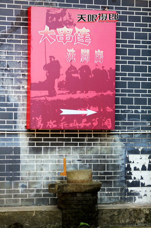 【天眼聚焦】走进安仁古镇,体验红色年代 - 契约婴儿 - 契约婴儿的博客
