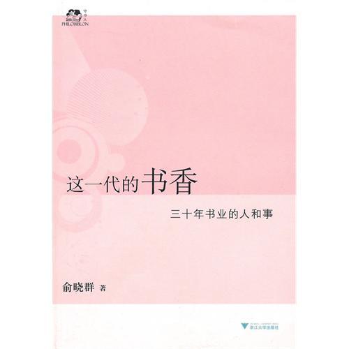 《这一代的书香》,俞晓群 著,2010年7月版,浙江大学出版社