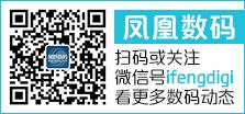 凤凰数码官方微信