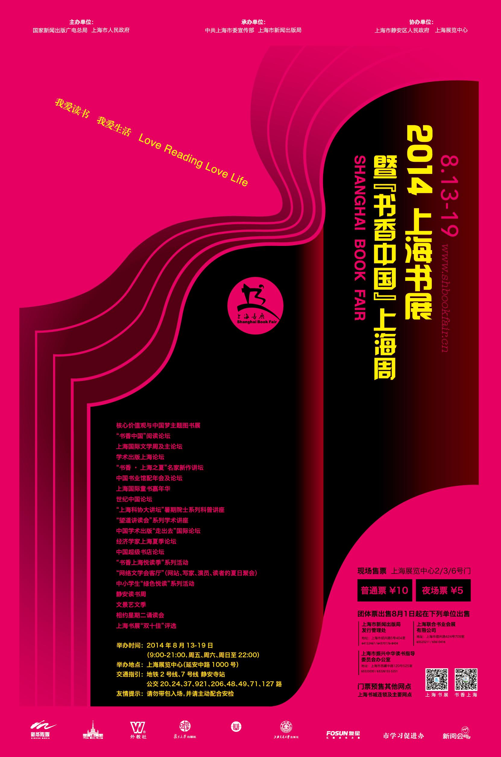 2012年北京图书订货会