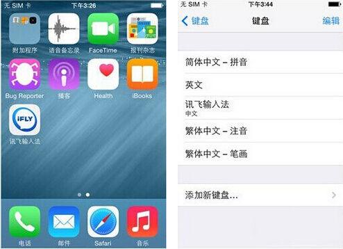 讯飞输入法iOS 8内测版评测 支持叠字手写