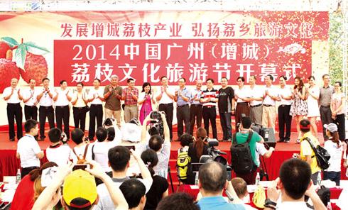 2014年中国广州(增城)荔枝文化旅游节
