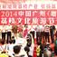 荔枝文化旅游节