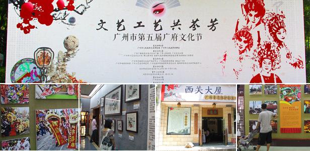 第五届广府文化节开锣:5场展览向市民免费开放