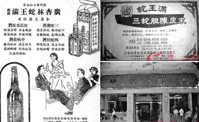 """""""蛇王满""""创业传奇:捕活蛇制蛇药烹蛇馔"""