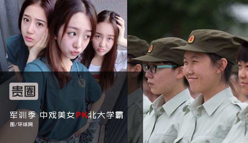 军训季 中戏美女pk北大学霸