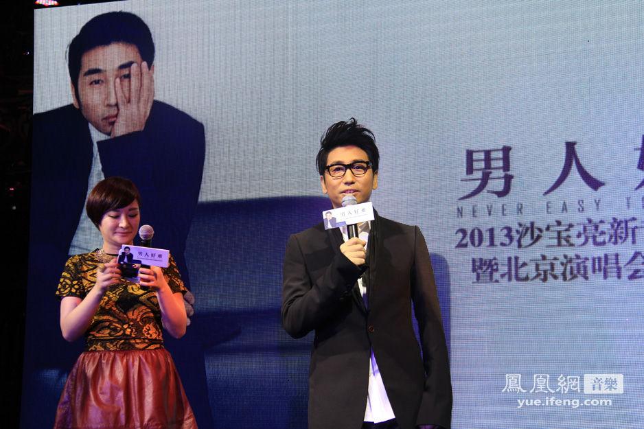 9月17日,沙宝亮带着2013全新专辑《男人好难》现身北京,出席在工体举行的新专辑发布会暨北京演唱会启动仪式。