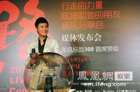 陈坤投身音乐分享会排练 打泰拳配合体能练习