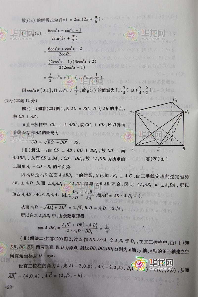 2012年重庆高考文科数学试卷