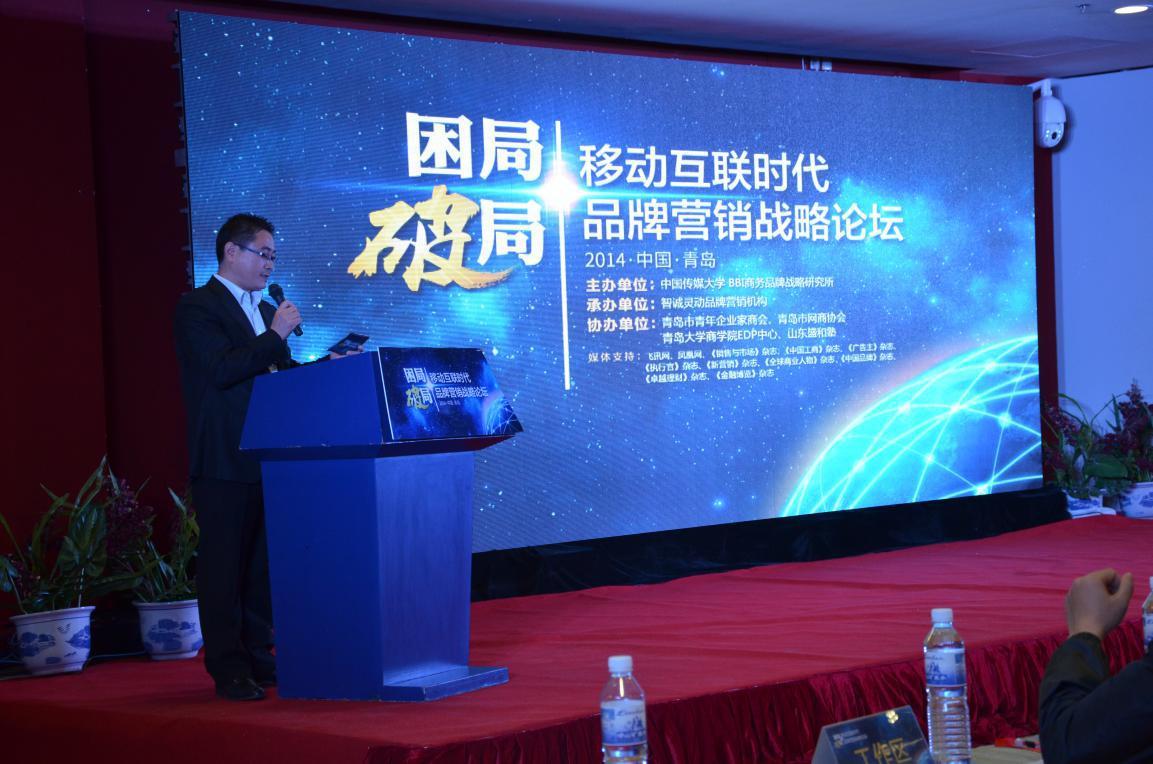 移动互联时代品牌营销战略论坛在青召开_青岛频道