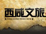 西咸文旅:文化产业新大陆