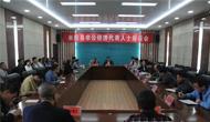 榆林市非公党工委曹应峰出席米脂非公经济座谈会