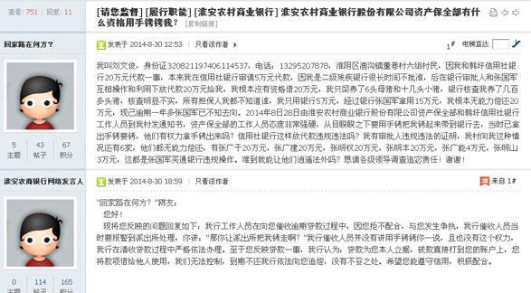 淮阴区渔沟镇董巷村六组发通知书时与人发生争执,该行工作人