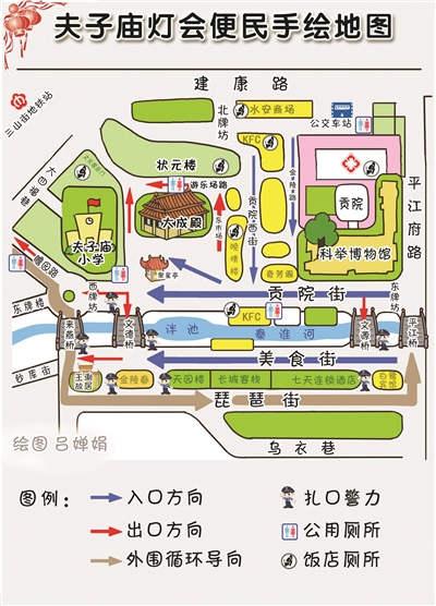南京警察绘卡通地图赠游客