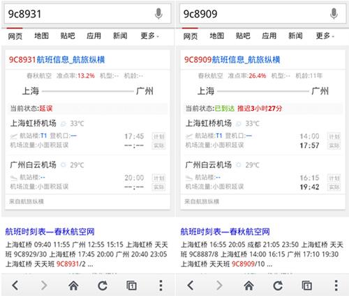 """飞机的期待,及时更换交通工具,手机上百度,以""""上海到广州""""为关键词"""