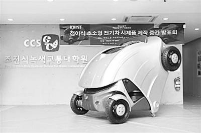 可折叠的电动汽车 占地面积是普通车三分之一