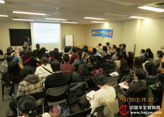 加拿大卑诗省中文协会秋季教学交流研讨会举行