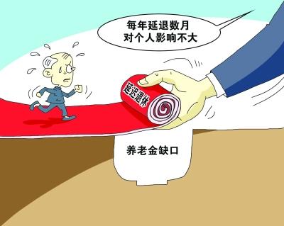 研究渐进式延迟退休年龄政策_资讯频道_凤凰
