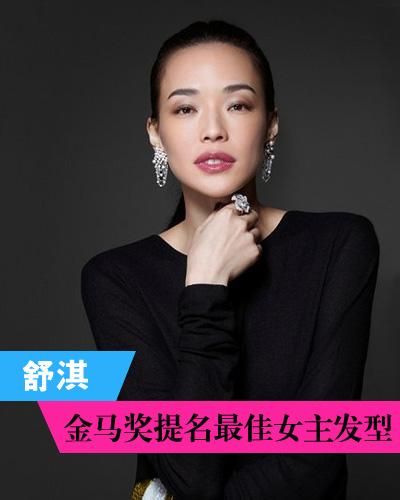 金马奖提名最佳女主发型PK 舒淇力压桂纶镁