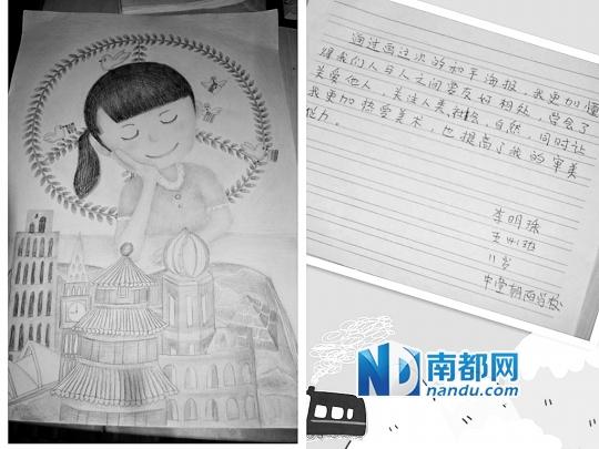 主办的全国少年儿童世界和平海报征集活动日前公布了广东赛区获奖名单图片
