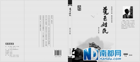 《莞邑姓氏》一书收录了该系列报道中的叶,王,陈,郑等东莞50个大姓,以