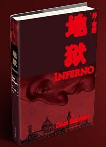 《地狱》中文版书封