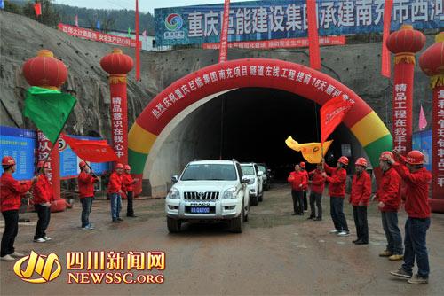 建设者以自己的方式庆祝西山隧道左线提前贯通(图一)