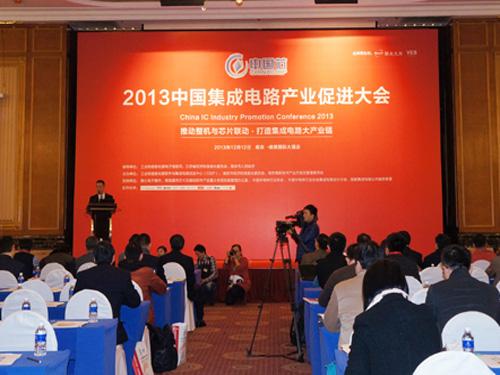 2013中国集成电路产业促进大会在南京召开