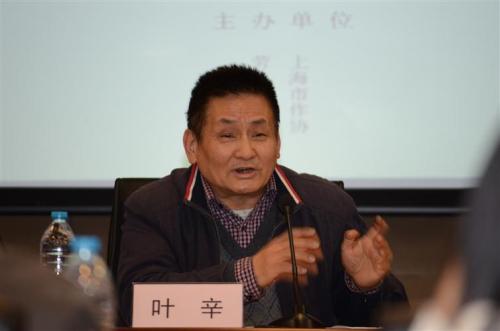 图为组委会名誉主任、中国作协副主席叶辛讲话