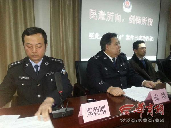 """西安警方成功侦破""""12·14""""案件src=""""http://y2.ifengimg.com/cmpp/2013/12/25/12/4abd1792-3ca9-4b1d-9fbc-c0fc899fdabc.jpg"""""""