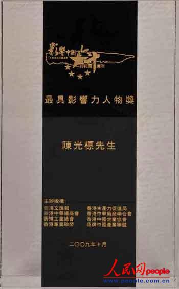 陈光标提供的部分证书之一