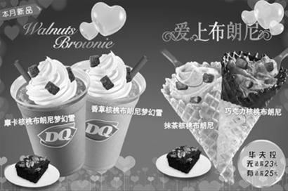 近日,全球冰淇淋巨头DQ冰雪皇后推出冬日新品爱上布朗尼系列,邀您乐享甜蜜好滋味。即日起至3月2日,六款布朗尼新品隆重登场,无论是巧克力核桃布朗尼暴风雪、抹茶核桃布朗尼暴风雪、核桃布朗尼巧克力华夫控、抹茶核桃布朗尼华夫控,还是摩卡核桃布朗尼梦幻雪、香草核桃布朗尼梦幻雪,均为冰淇淋爱好者带来了浪漫的布朗尼情怀。
