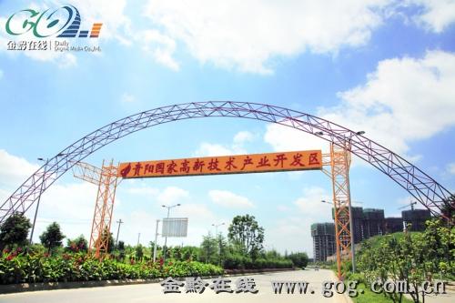 贵州省产业结构