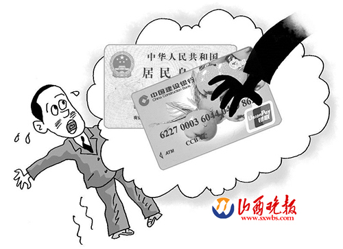 银行卡身份证最好能分居(图)
