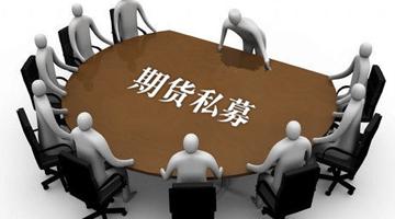 安徽省期货私募招聘_A股持续低迷大宗商品跌宕难判期货私募离场观